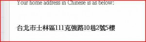 address in Chinese