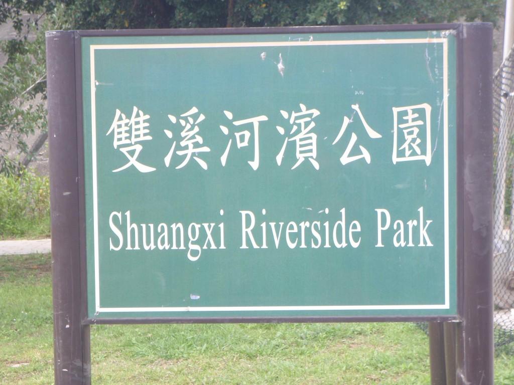 Shuangxi Riverside Park 雙溪河濱公園