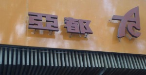A simple sign, as viewed from the street, for the Art Coffee restaurant in Taipei