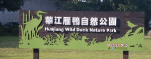 on the way back, I turned around to look at the sign for Huajiang Wild Duck Nature Park
