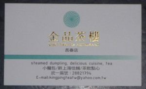 King Ping Tea Restaurant business card