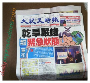 Here is the front page of the Chinese newspaper Epoch Times (大紀元時報)