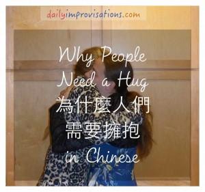A hug feels the same in Chinese.